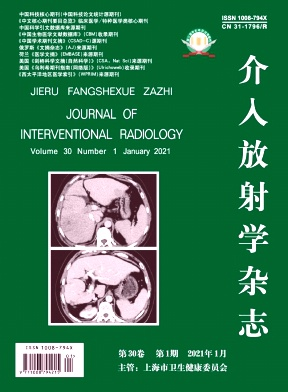 介入放射学杂志