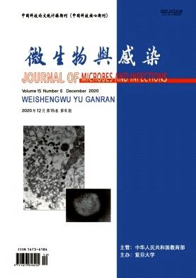 微生物与感染