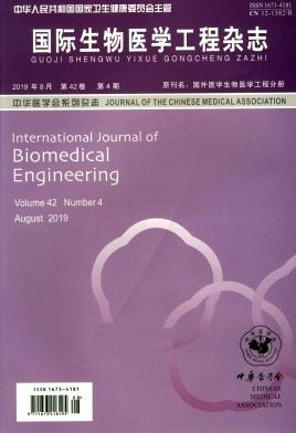国际生物医学工程杂志