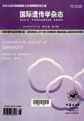 国际遗传学杂志