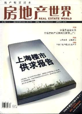 房地产世界