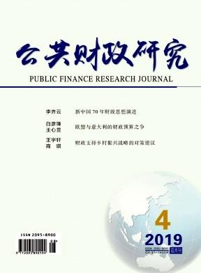 公共财政研究