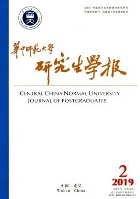 华中师范大学研究生学报