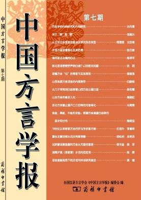 中国方言学报